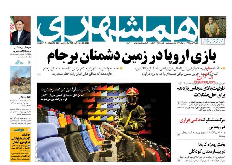 عناوین اخبار روزنامه همشهری در روز شنبه ۳۱ خرداد