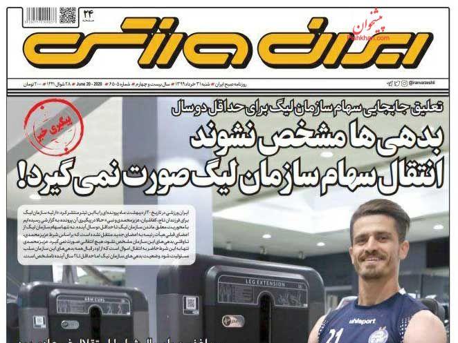 عناوین اخبار روزنامه ایران ورزشی در روز شنبه ۳۱ خرداد