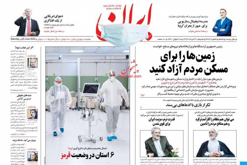 عناوین اخبار روزنامه ایران در روز شنبه ۳۱ خرداد