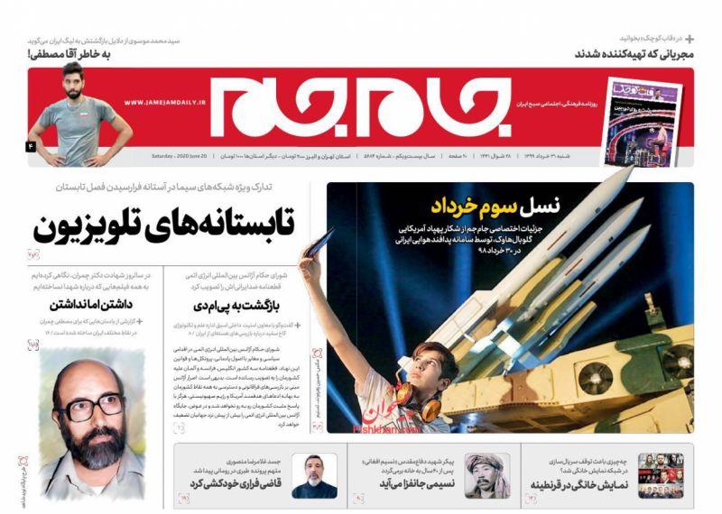 عناوین اخبار روزنامه جام جم در روز شنبه ۳۱ خرداد