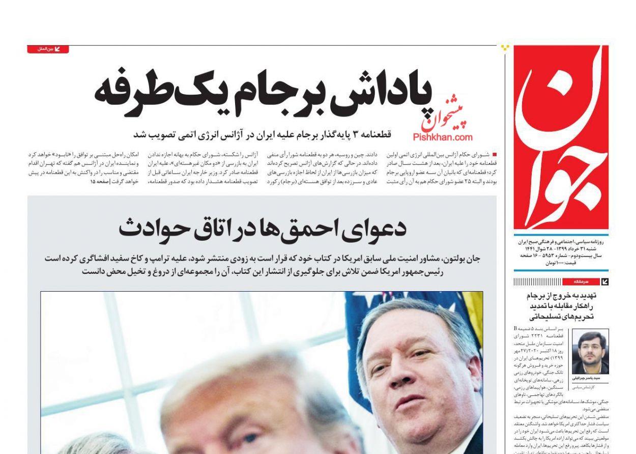 عناوین اخبار روزنامه جوان در روز شنبه ۳۱ خرداد