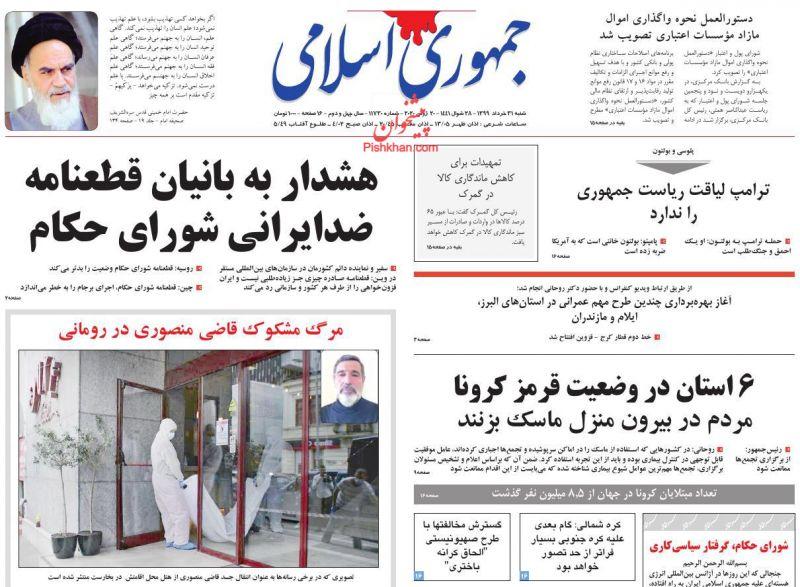 عناوین اخبار روزنامه جمهوری اسلامی در روز شنبه ۳۱ خرداد