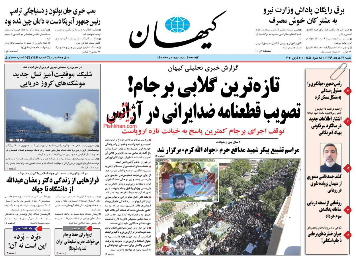 عناوین اخبار روزنامه کیهان در روز شنبه ۳۱ خرداد