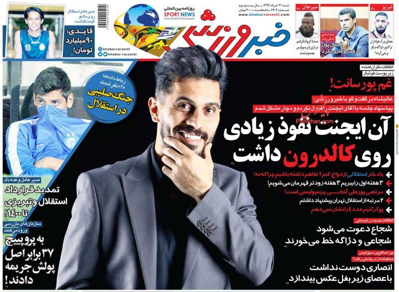 عناوین اخبار روزنامه خبر ورزشی در روز شنبه ۳۱ خرداد