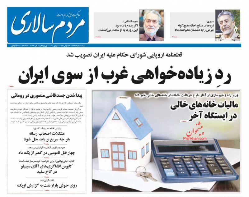 عناوین اخبار روزنامه مردم سالاری در روز شنبه ۳۱ خرداد
