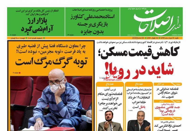 عناوین اخبار روزنامه صدای اصلاحات در روز شنبه ۳۱ خرداد