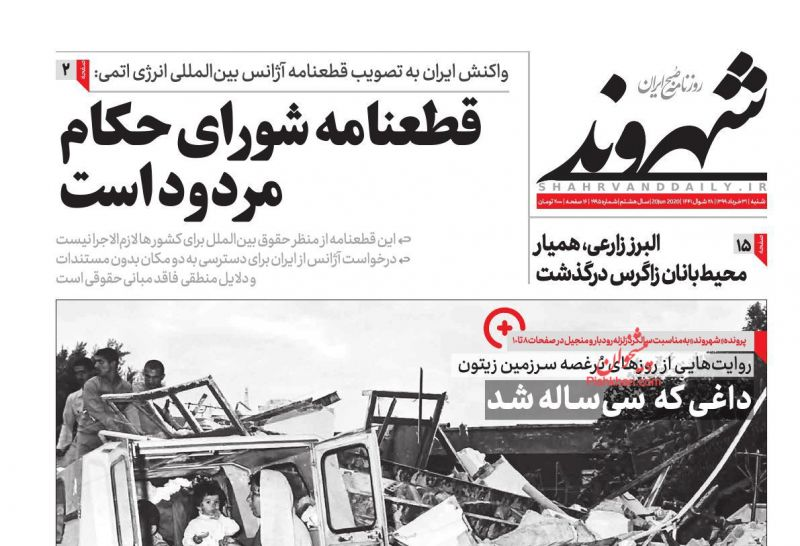 عناوین اخبار روزنامه شهروند در روز شنبه ۳۱ خرداد