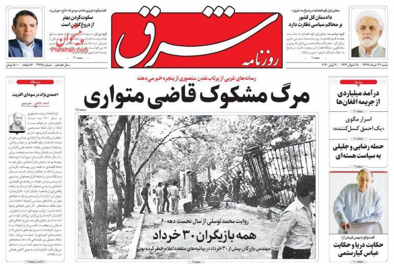 عناوین اخبار روزنامه شرق در روز شنبه ۳۱ خرداد
