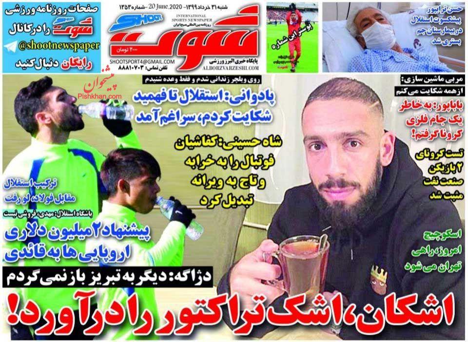 عناوین اخبار روزنامه شوت در روز شنبه ۳۱ خرداد