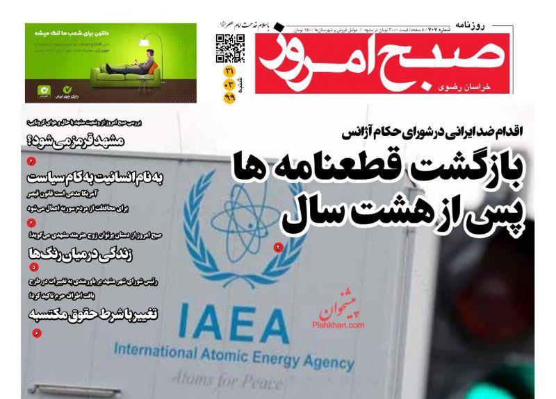 عناوین اخبار روزنامه صبح امروز در روز شنبه ۳۱ خرداد