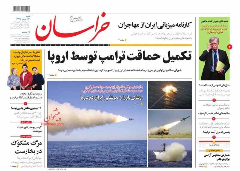 عناوین اخبار روزنامه خراسان در روز شنبه ۳۱ خرداد