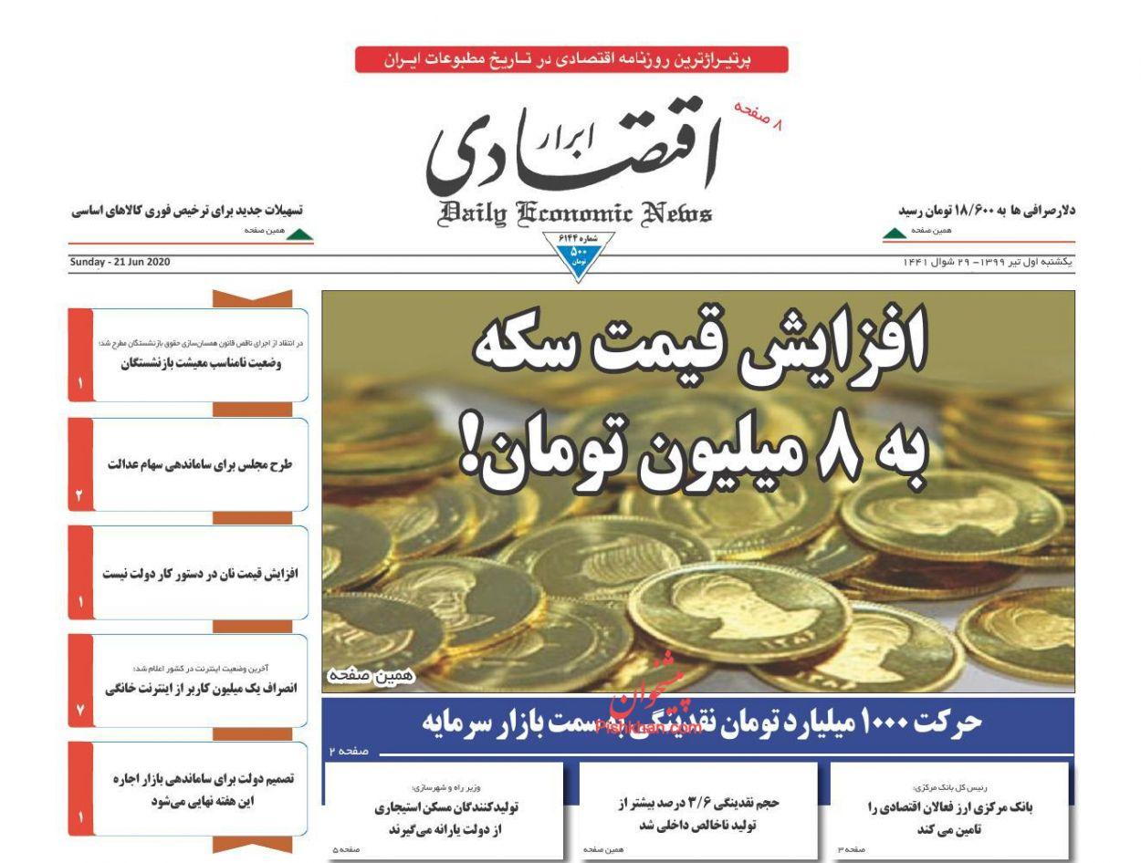 عناوین اخبار روزنامه ابرار اقتصادی در روز یکشنبه ۱ تیر