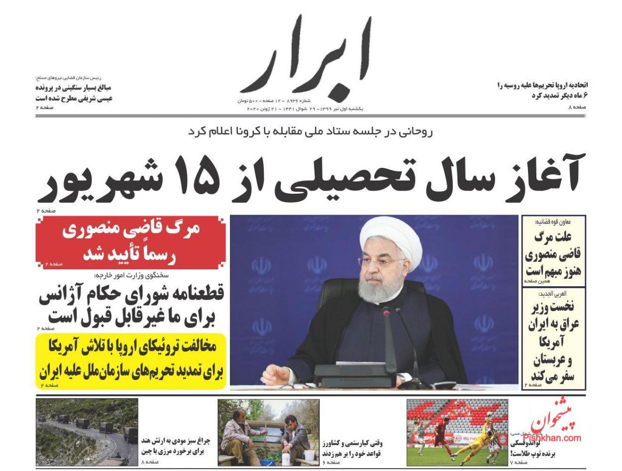 عناوین اخبار روزنامه ابرار در روز یکشنبه ۱ تیر