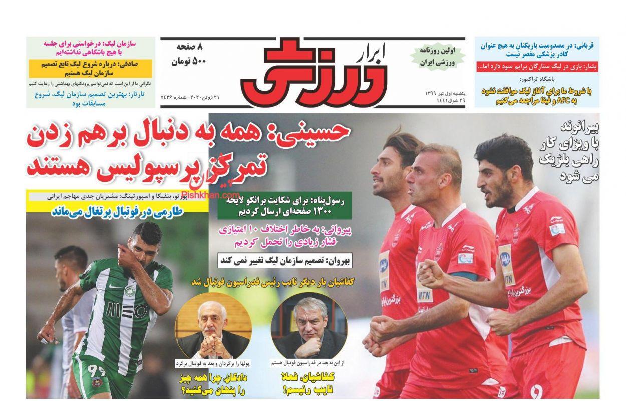 عناوین اخبار روزنامه ابرار ورزشى در روز یکشنبه ۱ تیر