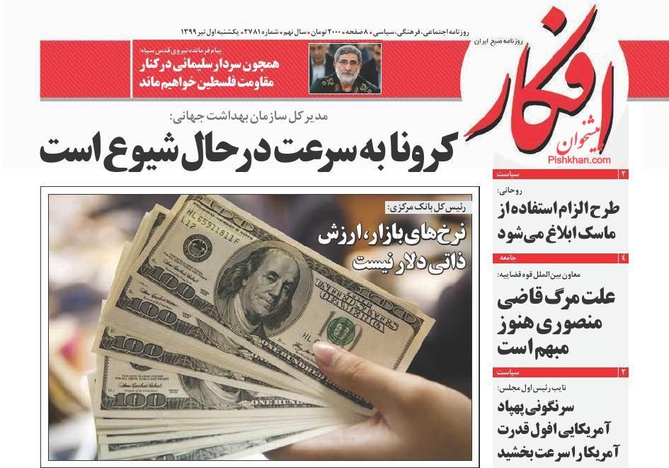 عناوین اخبار روزنامه افکار در روز یکشنبه ۱ تیر