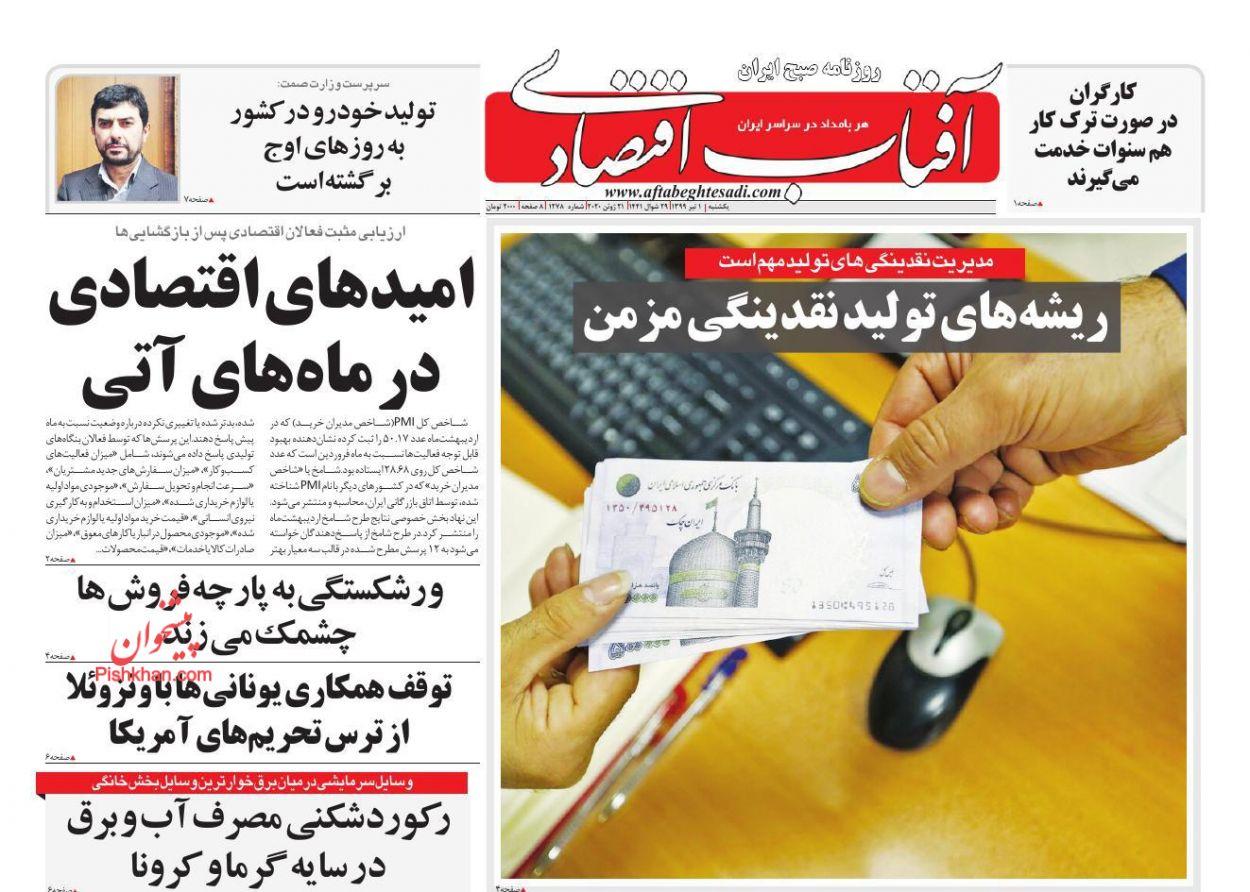 عناوین اخبار روزنامه آفتاب اقتصادی در روز یکشنبه ۱ تیر