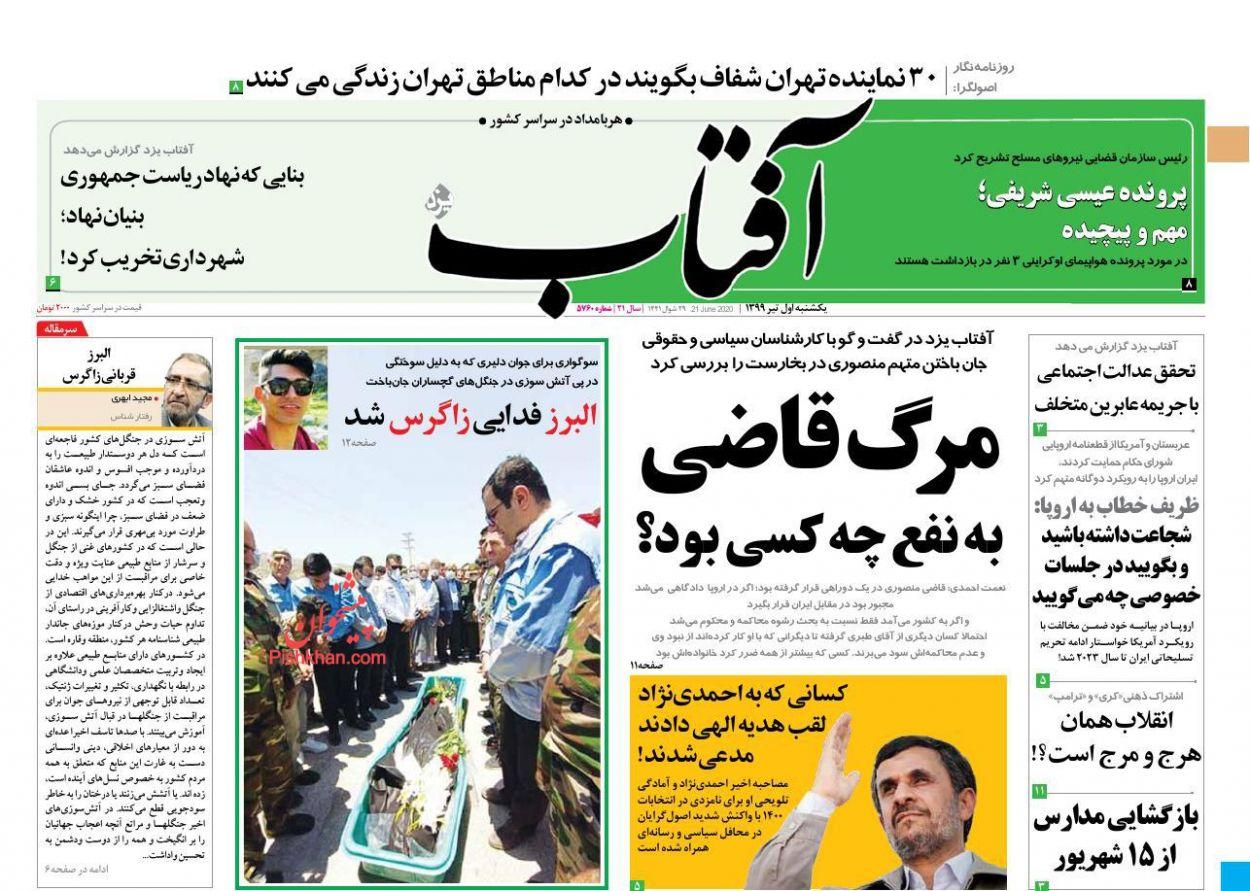 عناوین اخبار روزنامه آفتاب یزد در روز یکشنبه ۱ تیر