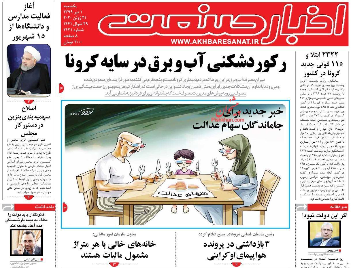 عناوین اخبار روزنامه اخبار صنعت در روز یکشنبه ۱ تیر