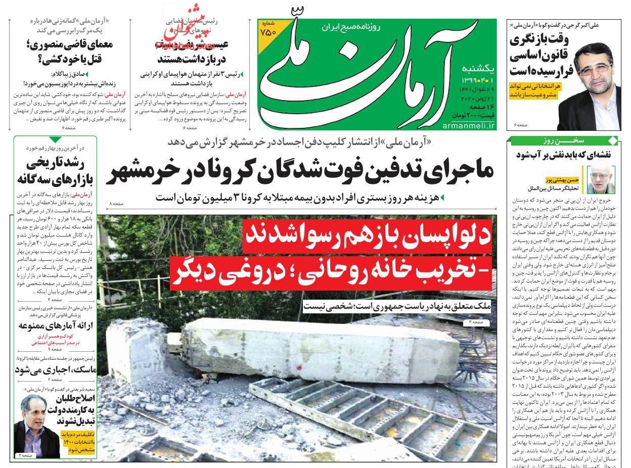 عناوین اخبار روزنامه آرمان ملی در روز یکشنبه ۱ تیر