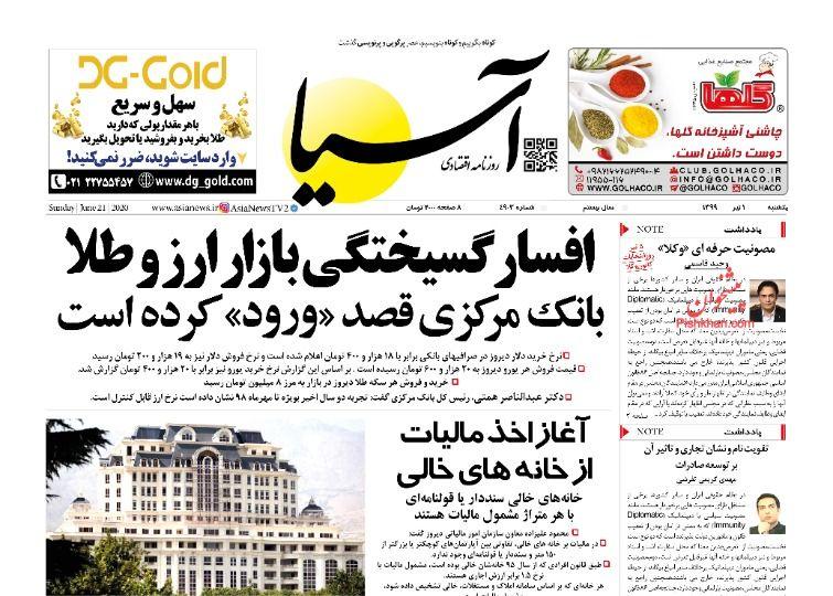 عناوین اخبار روزنامه آسیا در روز یکشنبه ۱ تیر