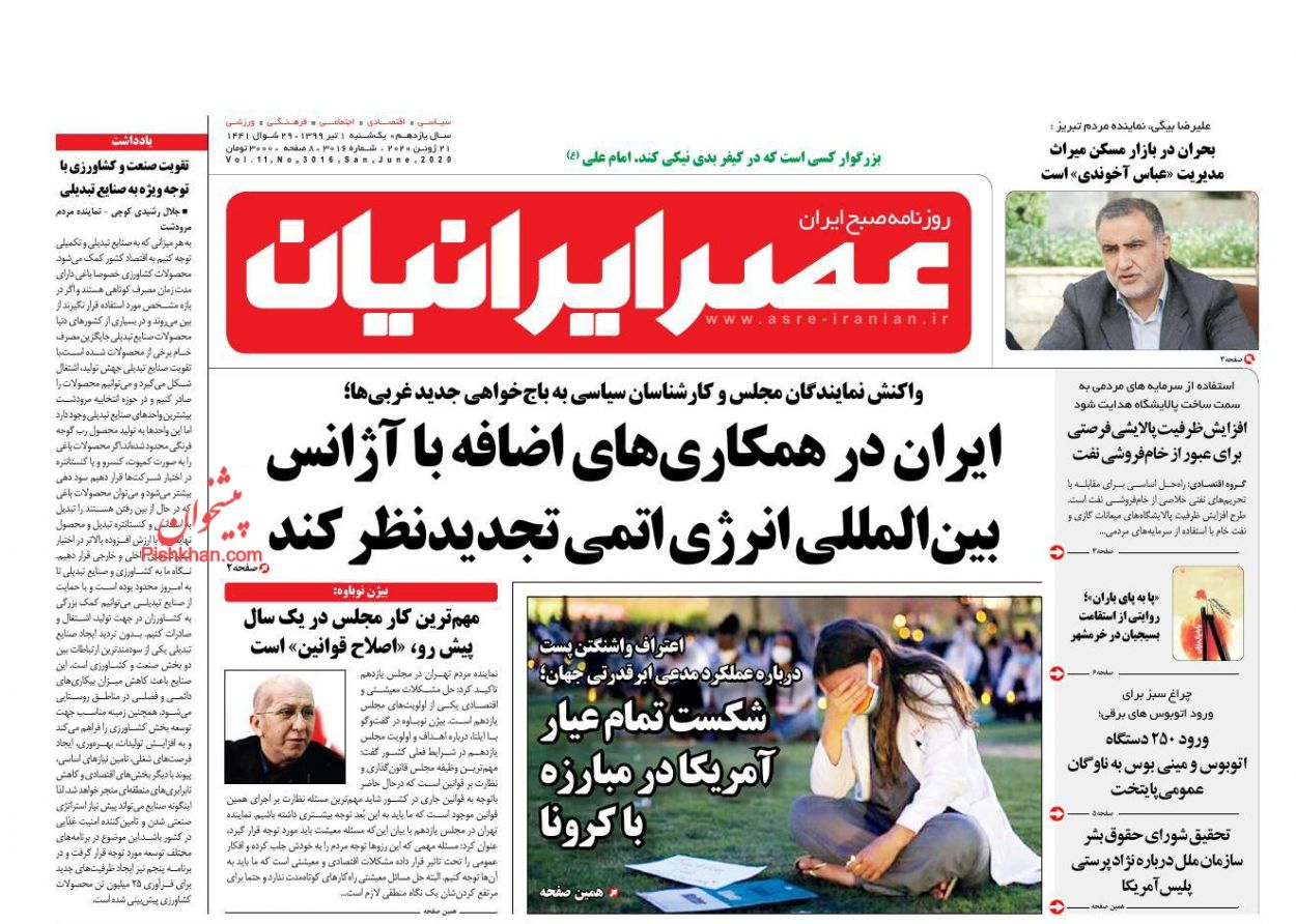 عناوین اخبار روزنامه عصر ایرانیان در روز یکشنبه ۱ تیر