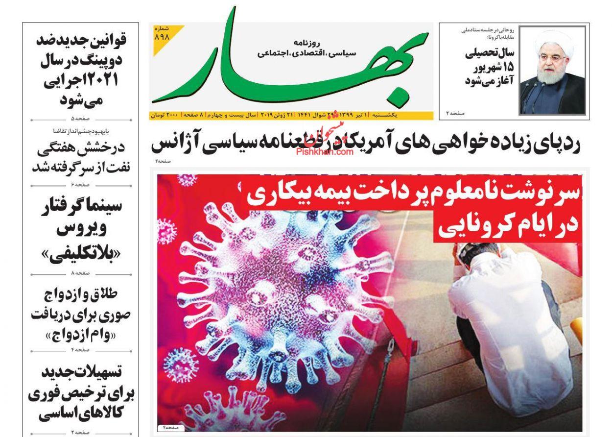 عناوین اخبار روزنامه بهار در روز یکشنبه ۱ تیر