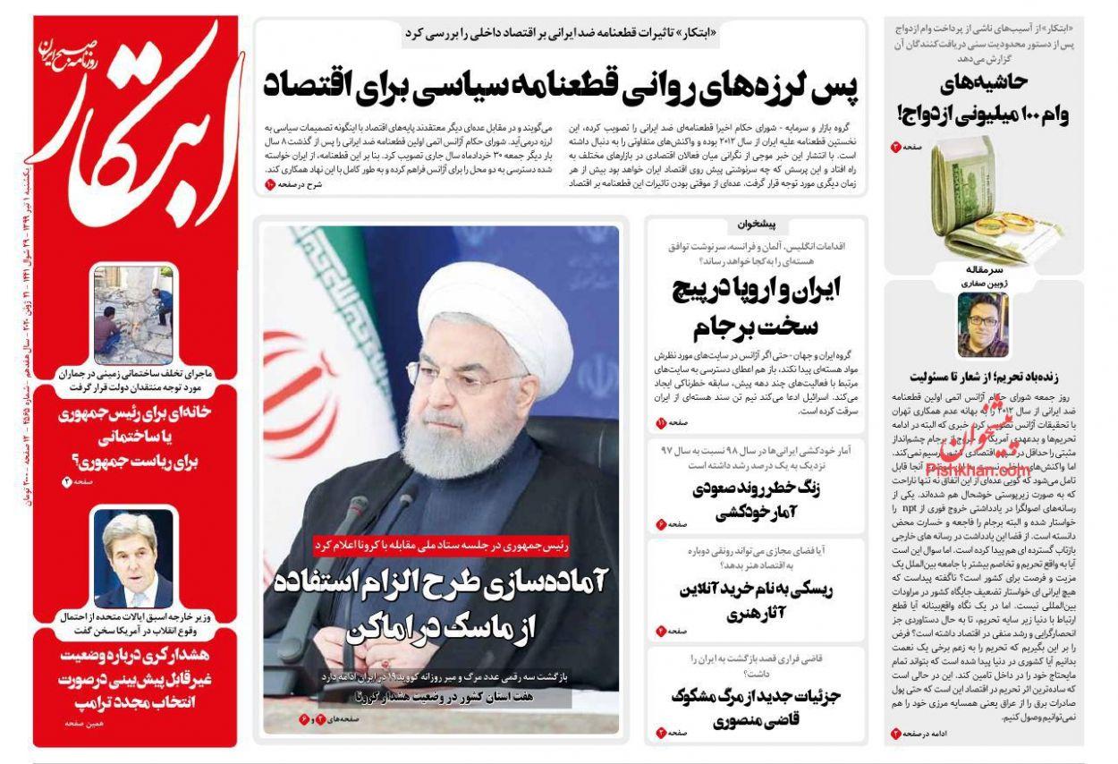عناوین اخبار روزنامه ابتکار در روز یکشنبه ۱ تیر