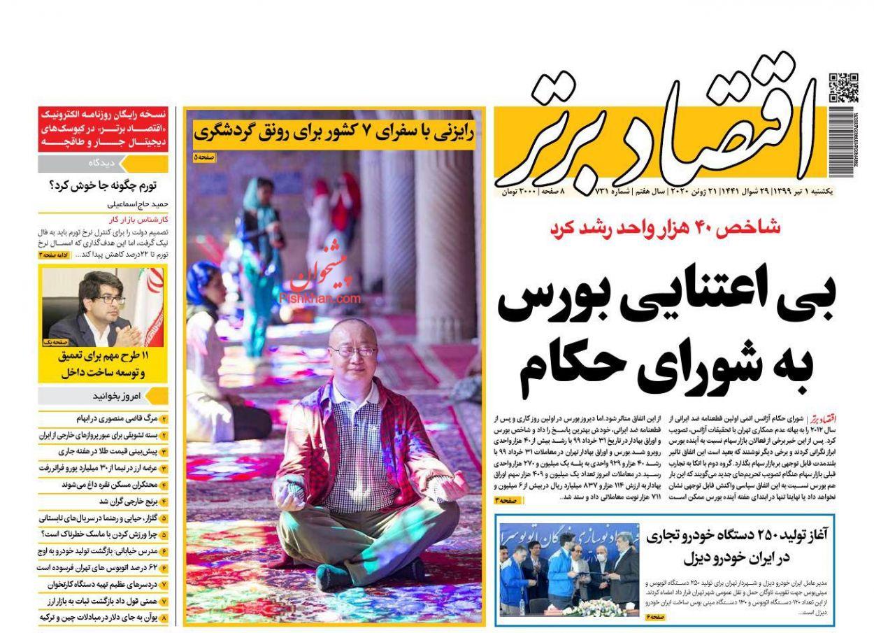 عناوین اخبار روزنامه اقتصاد برتر در روز یکشنبه ۱ تیر