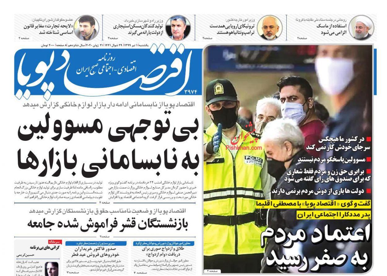 عناوین اخبار روزنامه اقتصاد پویا در روز یکشنبه ۱ تیر