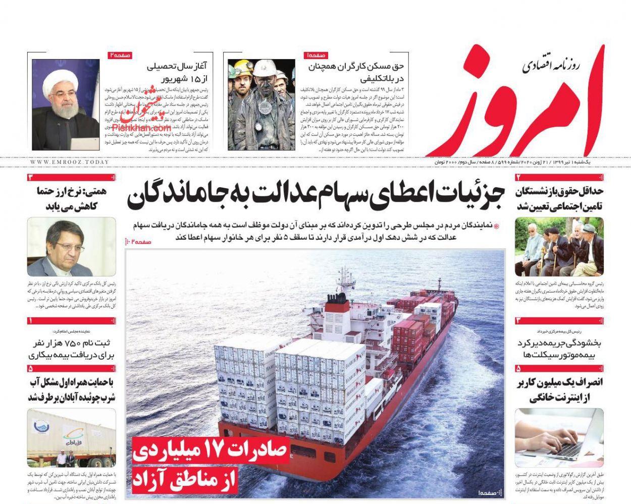 عناوین اخبار روزنامه امروز در روز یکشنبه ۱ تیر