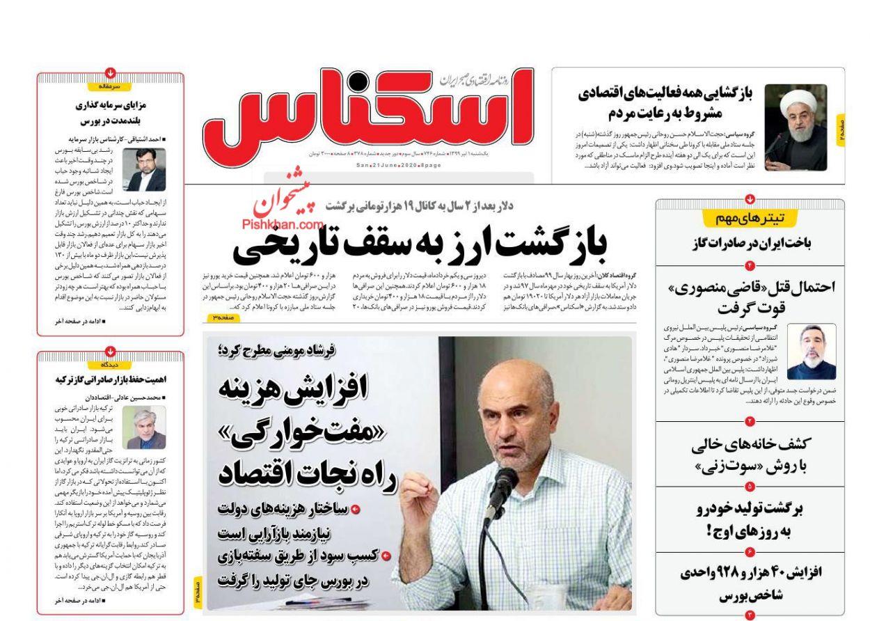 عناوین اخبار روزنامه اسکناس در روز یکشنبه ۱ تیر