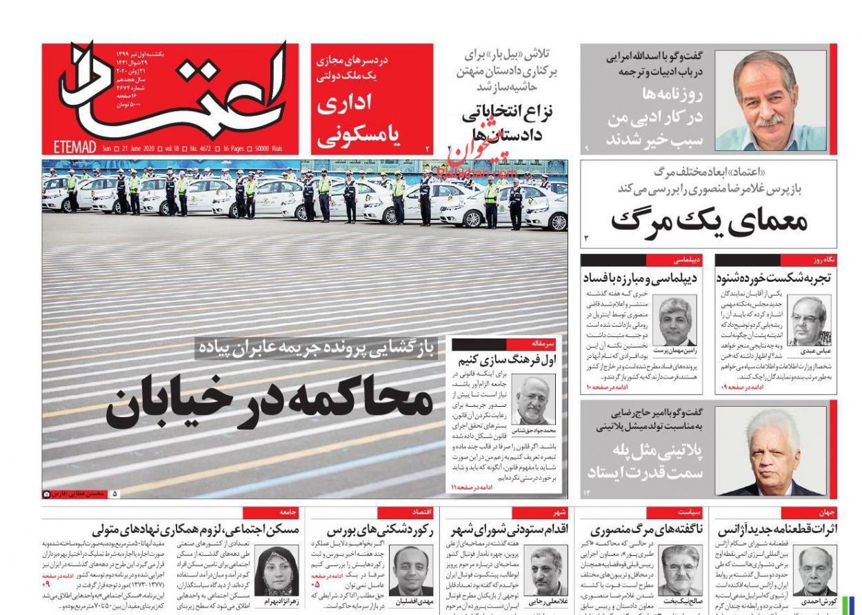 عناوین اخبار روزنامه اعتماد در روز یکشنبه ۱ تیر