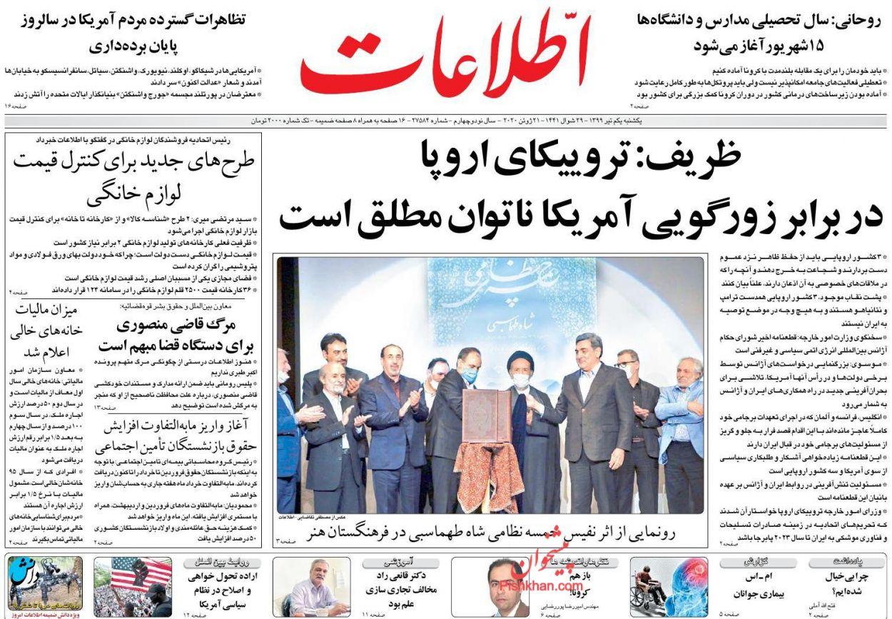 عناوین اخبار روزنامه اطلاعات در روز یکشنبه ۱ تیر