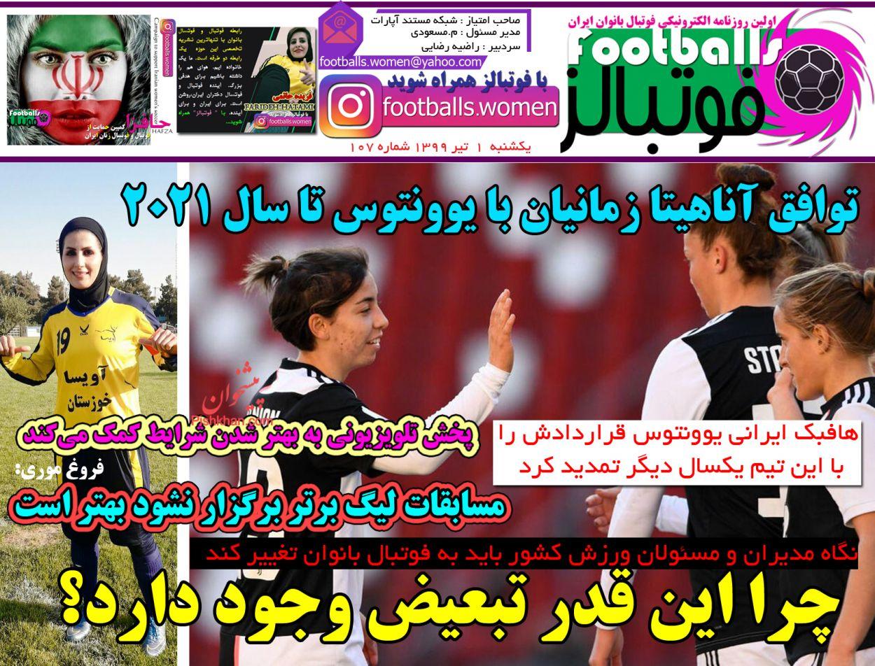 عناوین اخبار روزنامه فوتبالز در روز یکشنبه ۱ تیر