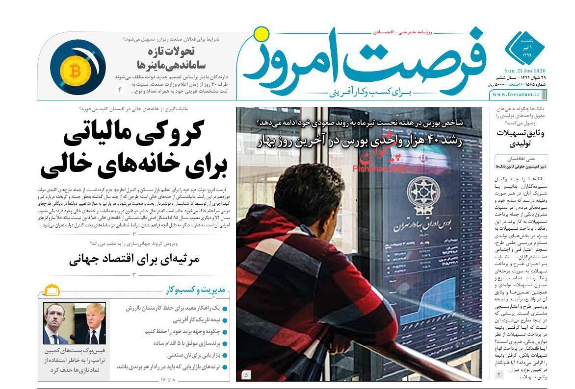 عناوین اخبار روزنامه فرصت امروز در روز یکشنبه ۱ تیر