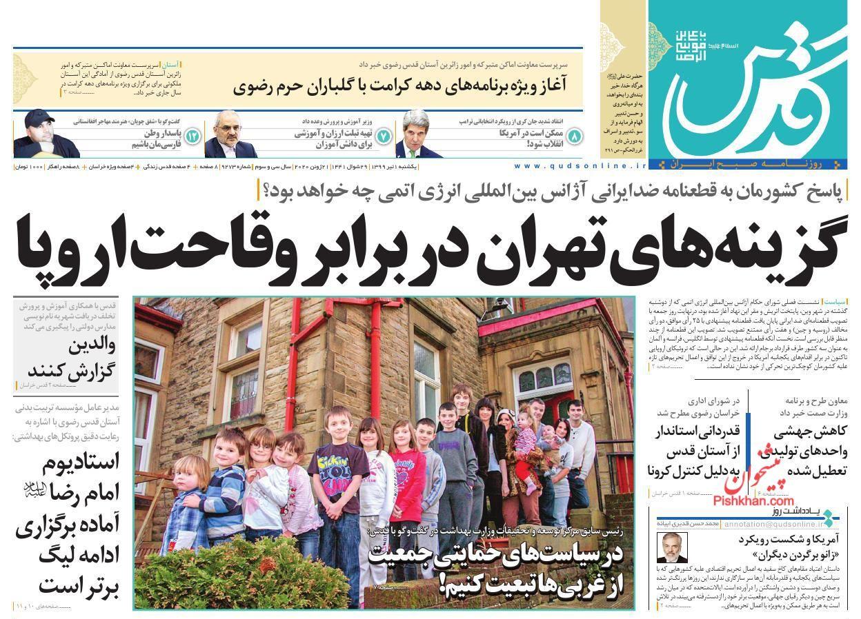 عناوین اخبار روزنامه قدس در روز یکشنبه ۱ تیر