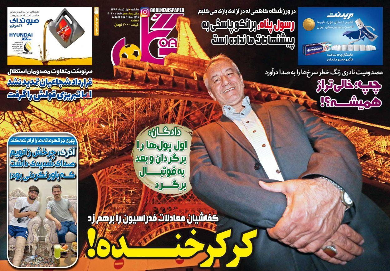 عناوین اخبار روزنامه گل در روز یکشنبه ۱ تیر