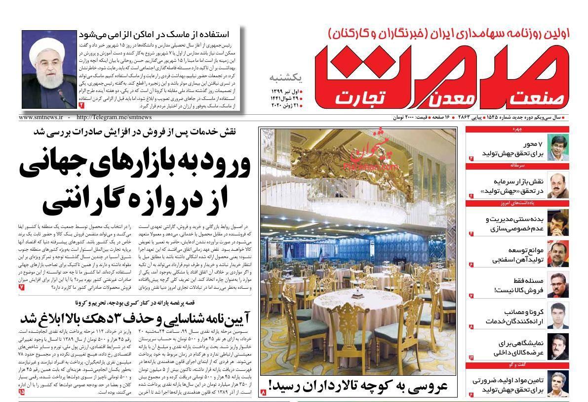 عناوین اخبار روزنامه صمت در روز یکشنبه ۱ تیر