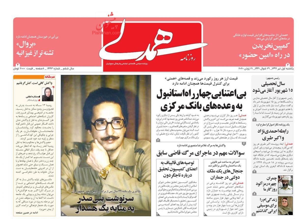 عناوین اخبار روزنامه همدلی در روز یکشنبه ۱ تیر