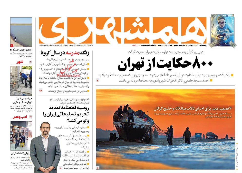 عناوین اخبار روزنامه همشهری در روز یکشنبه ۱ تیر