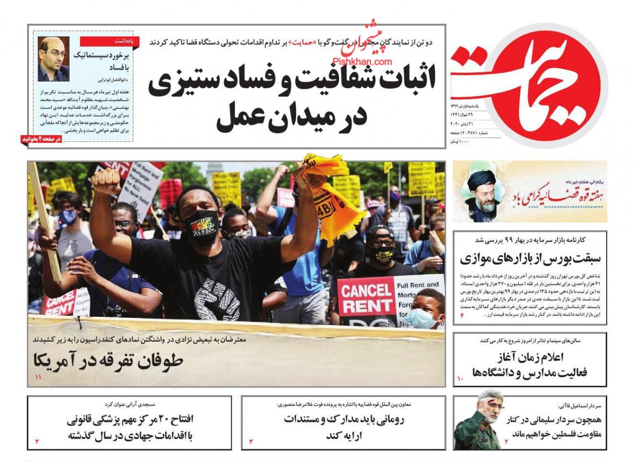 عناوین اخبار روزنامه حمایت در روز یکشنبه ۱ تیر