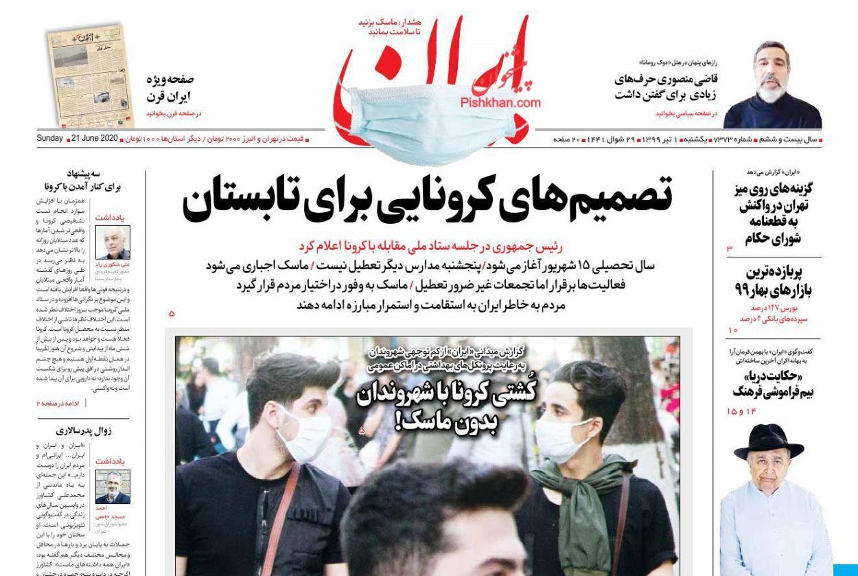 عناوین اخبار روزنامه ایران در روز یکشنبه ۱ تیر