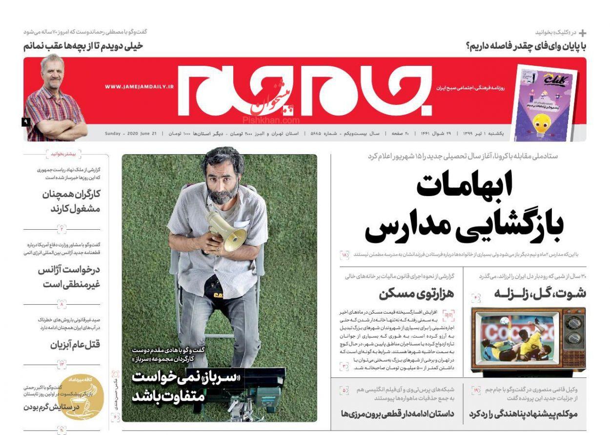عناوین اخبار روزنامه جام جم در روز یکشنبه ۱ تیر
