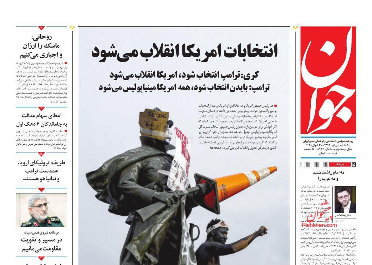 عناوین اخبار روزنامه جوان در روز یکشنبه ۱ تیر