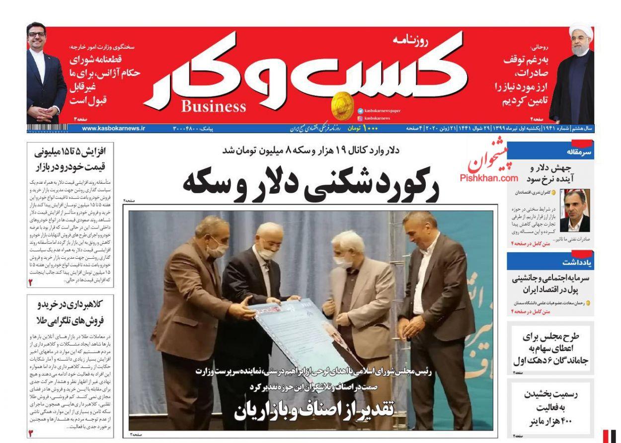 عناوین اخبار روزنامه کسب و کار در روز یکشنبه ۱ تیر