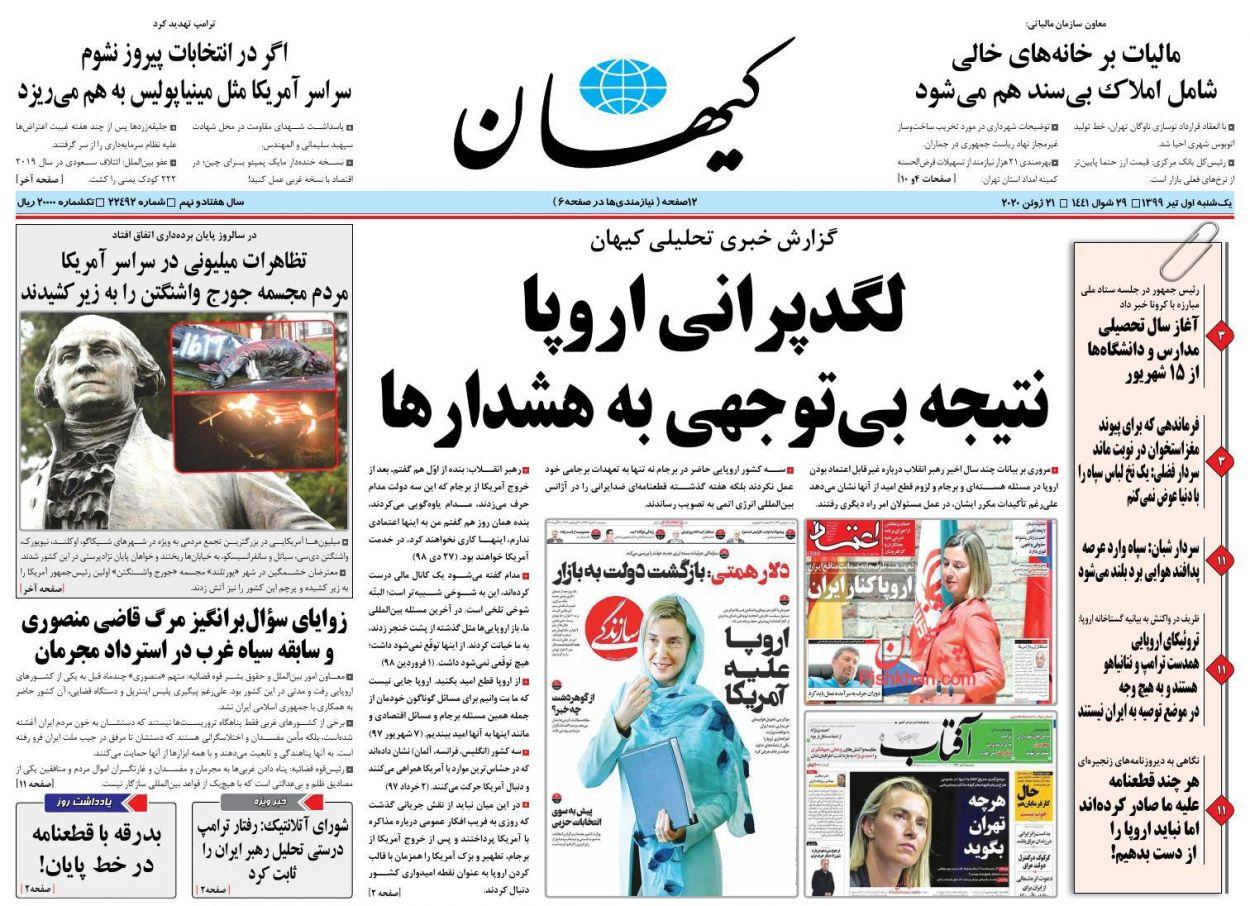 عناوین اخبار روزنامه کیهان در روز یکشنبه ۱ تیر