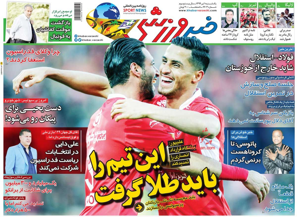 عناوین اخبار روزنامه خبر ورزشی در روز یکشنبه ۱ تیر
