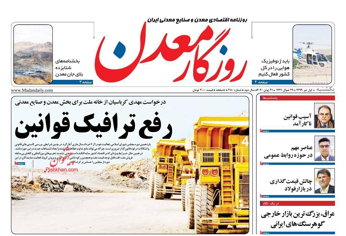 عناوین اخبار روزنامه روزگار معدن در روز یکشنبه ۱ تیر
