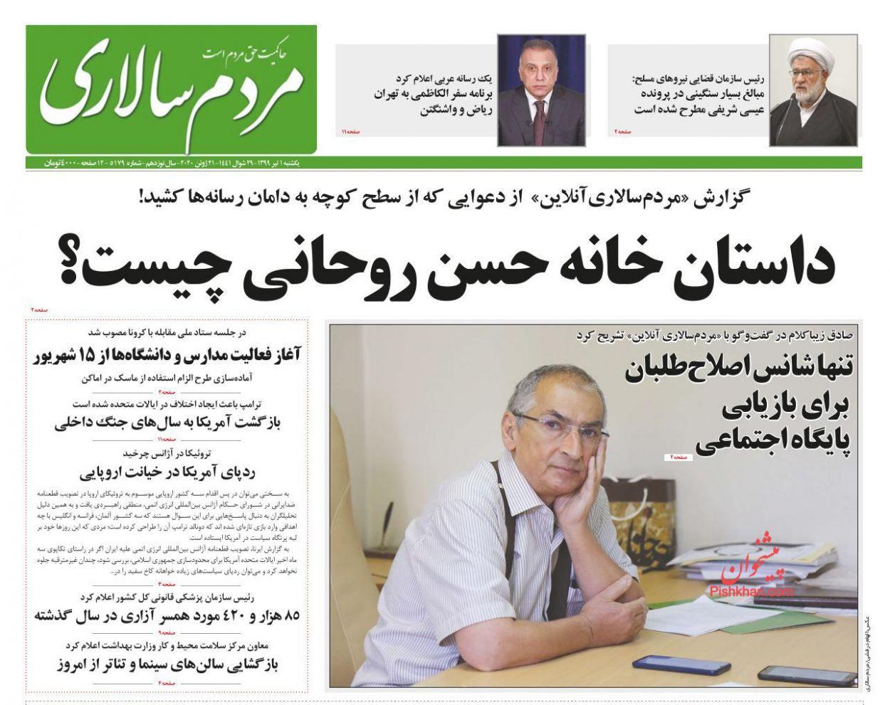 عناوین اخبار روزنامه مردم سالاری در روز یکشنبه ۱ تیر