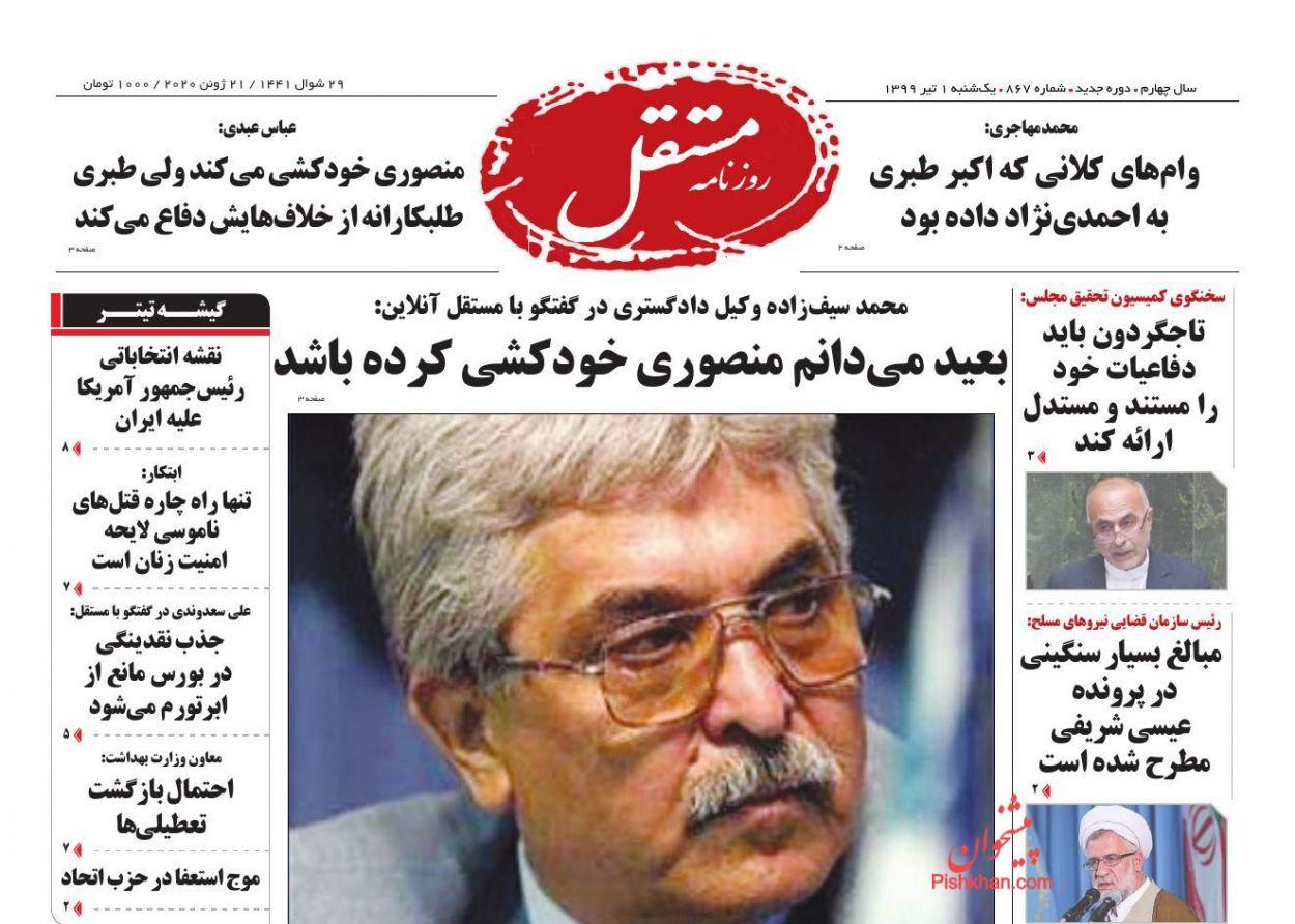 عناوین اخبار روزنامه مستقل در روز یکشنبه ۱ تیر